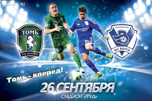 Томь – Волга НН 1:0