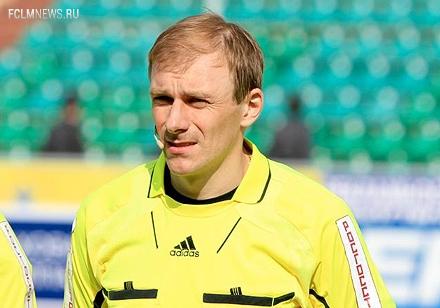 Сергей Кузнецов назначен на матч «Локомотив» - «Томь»