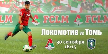 «Локомотив» - «Томь» на ТВ