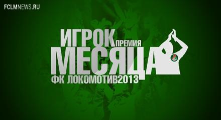 Игрок месяца-2013/14. Сентябрь
