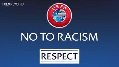 Расизму не место на стадионах!