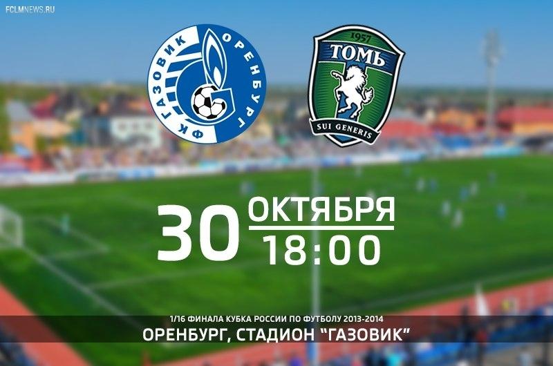 «Томь» вырвала победу в Оренбурге