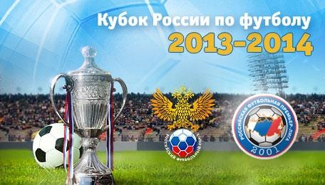 Десять клубов премьер-лиги вылетели из Кубка России на стадии 1/16 финала