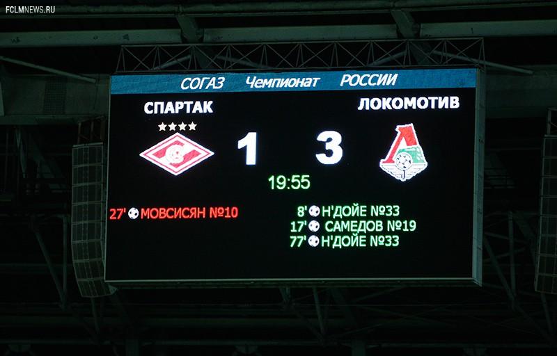 """Спартак"" - ""Локомотив"" 1:3"