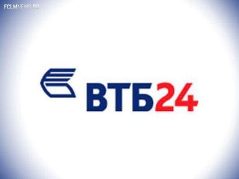 «ВТБ 24» стал владельцем 9% акций «Локомотива»