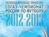 Определено время начала матчей последнего тура 2013 года