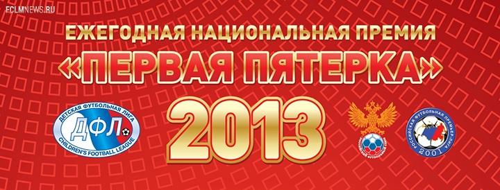 Ежегодная национальная премия «Первая пятерка» 2013. Алексей Миранчук стал вторым.