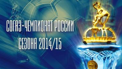 Проект календаря СОГАЗ – Чемпионат России по футболу сезона 2014-2015 гг.