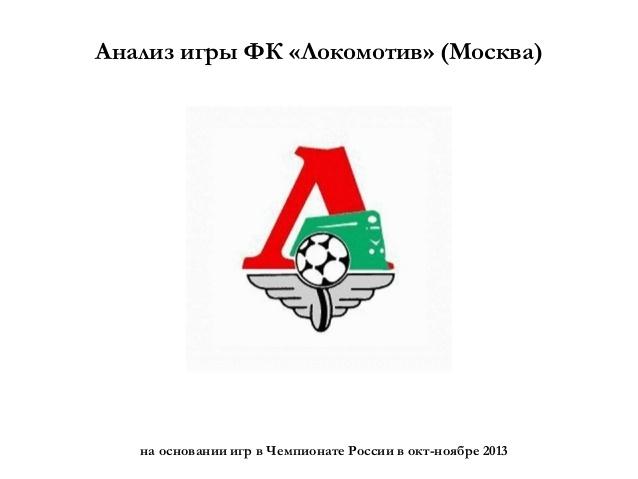 Анализ тактики: Локомотив (М) 2013
