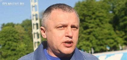 Игорь Суркис: Моей ошибкой было то, что я пригласил Сёмина во второй раз