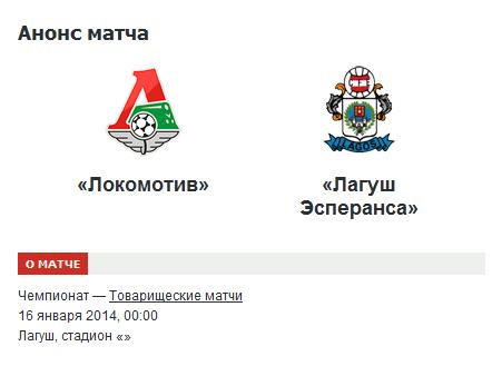 Первый товарищеский матч на сборах Локомотив проведёт 16-го января.