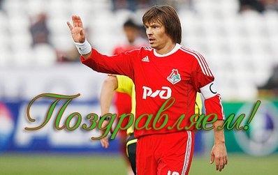 Российская футбольная Премьер-Лига поздравляет Дмитрия Лоськова с юбилеем!