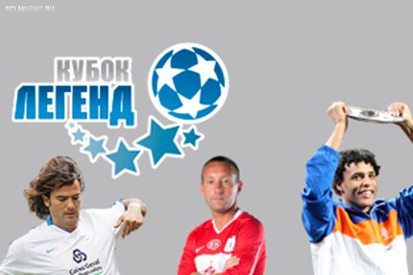 Россияне сыграют с Португалией в финале «Кубка Легенд»