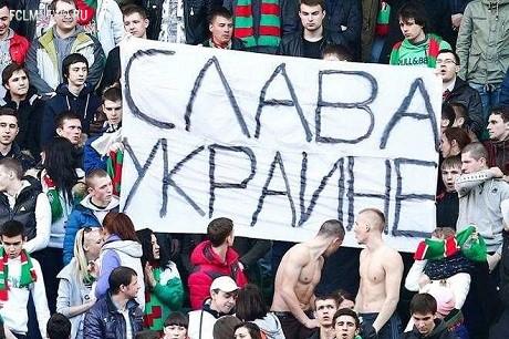 Болельщики на секторе «Локо» продемонстрировали баннер «Слава Украине»