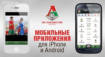 Приложение «Локомотива» для IPhone и Android!