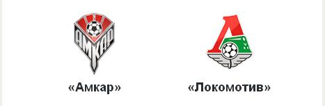 «Амкар» - «Локомотив» на ТВ