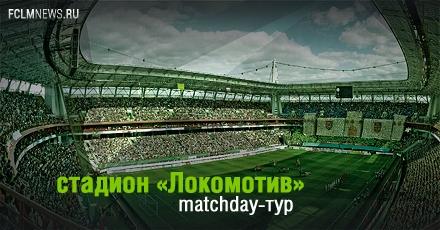Matchday-тур перед «Волгой»!