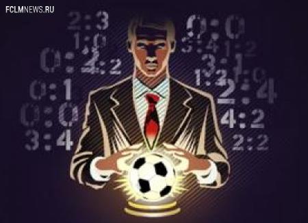 Конкурс прогнозистов