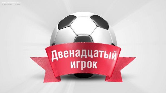 """""""Двенадцатый игрок"""". 23-й тур. """"Локомотив"""" - """"Спартак"""""""