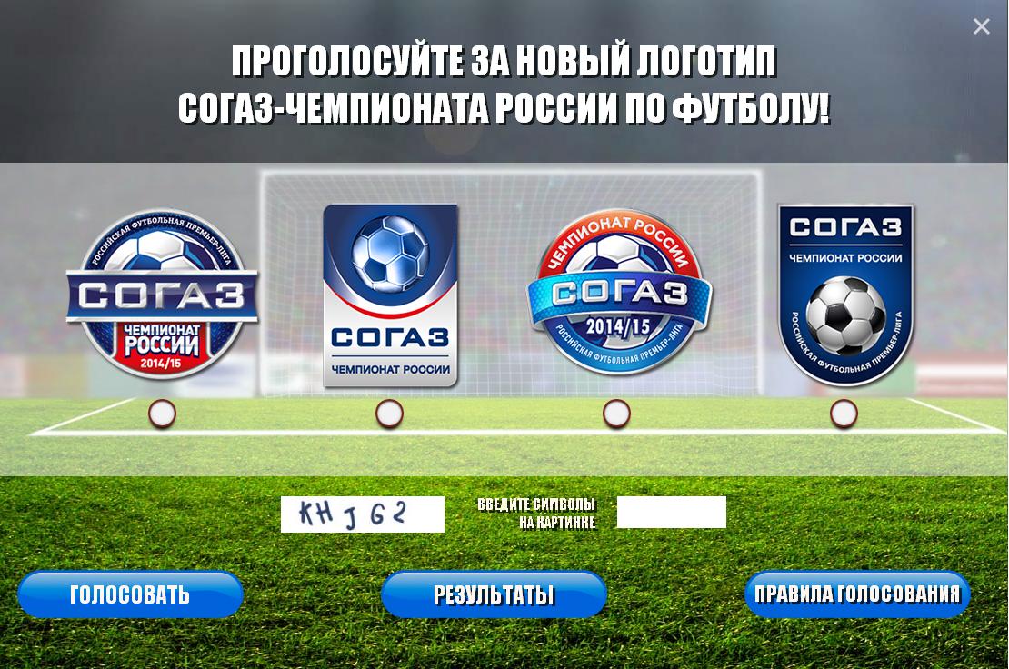 «СОГАЗ – Чемпионат России по футболу» в новом сезоне сменит логотип