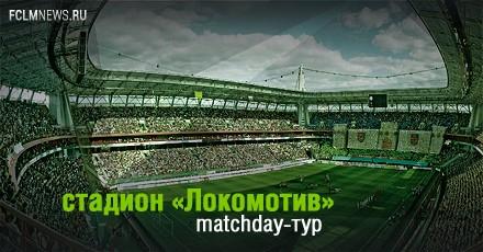 Matchday-тур перед матчем с «Тереком»!