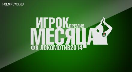Игрок месяца-2013/14. Апрель