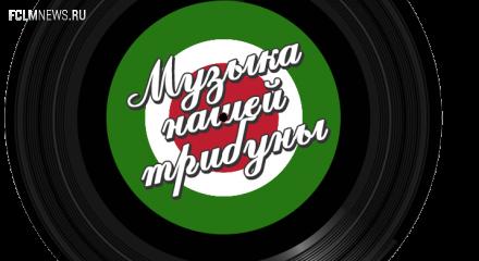 Музыка Локомотив Москва