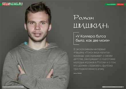 «Наш «Локо» к матчу с «Зенитом»