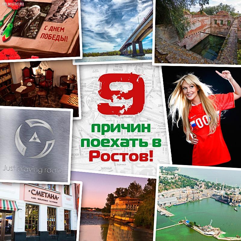 9 причин поехать в Ростов-на-Дону
