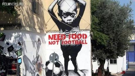 Самые красивые граффити против ЧМ-2014 в Бразилии