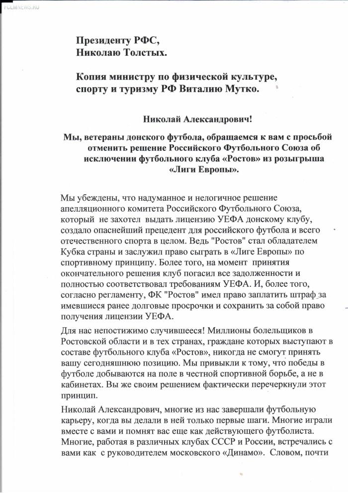Ветераны донского футбола обратились к Толстых по ситуации с «Ростовом»