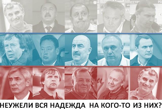 Для чемпионства России нужен только российский тренер?