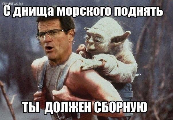 """Воробьев: Капелло склоняется к схеме """"6+5"""" в вопросе лимита на легионеров в РФПЛ"""
