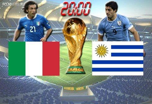 ЧМ-2014. 3-й тур. Италия проиграла Уругваю