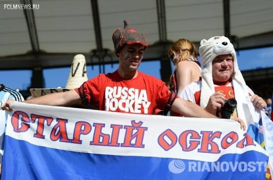 Это был не наш праздник: болельщики сборной России на ЧМ-2014 в Бразилии