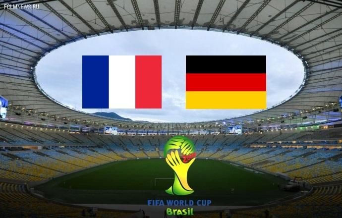 1/4 финала. Франция проиграла Германии 0.1