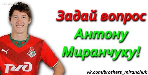 Задай вопрос Антону Миранчуку!