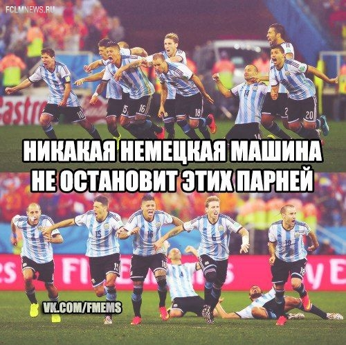 Германия - Аргентина: другой финал