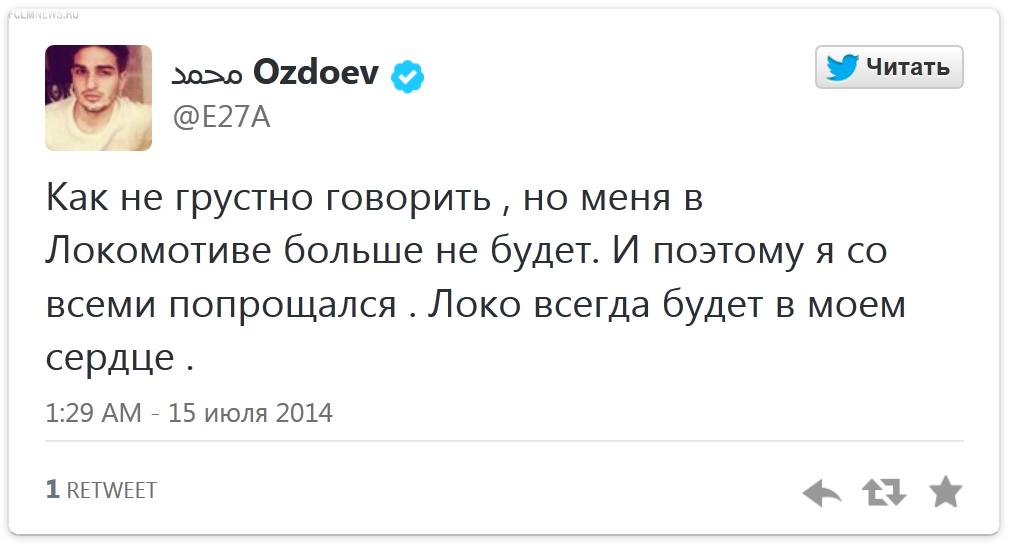 Оздоев не вернется в «Локомотив»