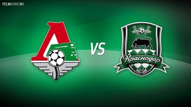 НТВ покажет матч «Локомотив» — «Краснодар»