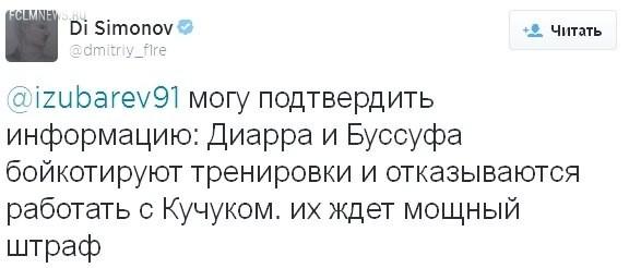 """Дмитрий Симонов: """"Диарра и Буссуфа бойкотируют"""""""