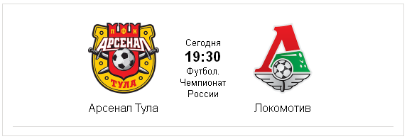 На матче «Арсенал» - «Локомотив» ожидается аншлаг