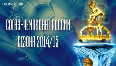чемпионат россии по футболу 2014 2015