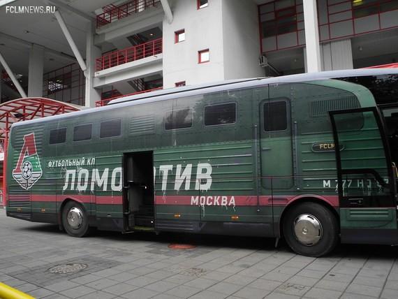 Новый автобус «Локо» Источник: Sovsport.ru