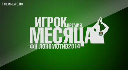 Игрок месяца-2014/15. Август