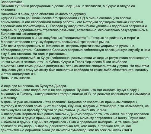 """Леонид, покажи им класс! Почему """"Локомотиву"""" ни за что нельзя увольнять Кучука"""