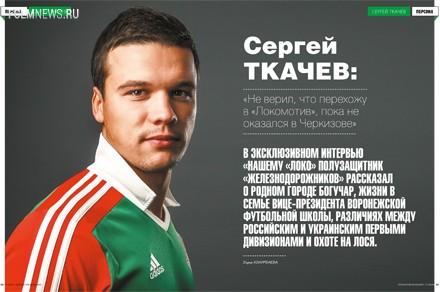 «Наш «Локо» к матчу с «Мордовией»
