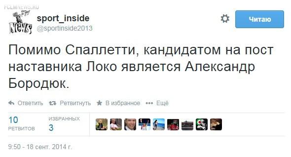 Одним из кандидатов на пост наставника «Локо» является Бородюк