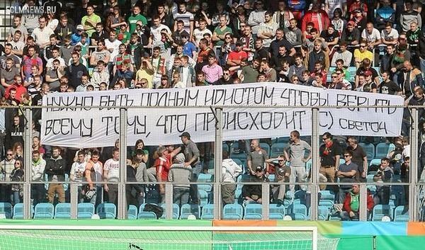 Баннеры на матче ЦСКА - Локомотив