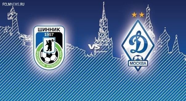 «Шинник»  выбил  «Динамо» из Кубка России